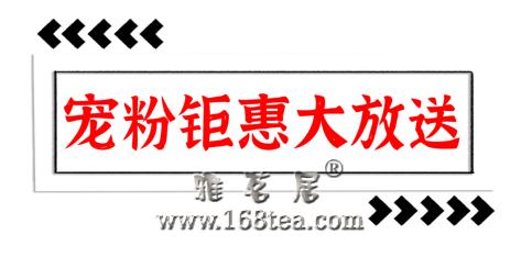 翔顺控股周年庆|象窝茶感恩新老客户,真情献周年礼!