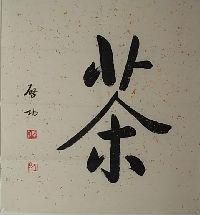 caijianchun10