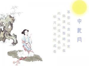 民俗文化|中秋节的诗句