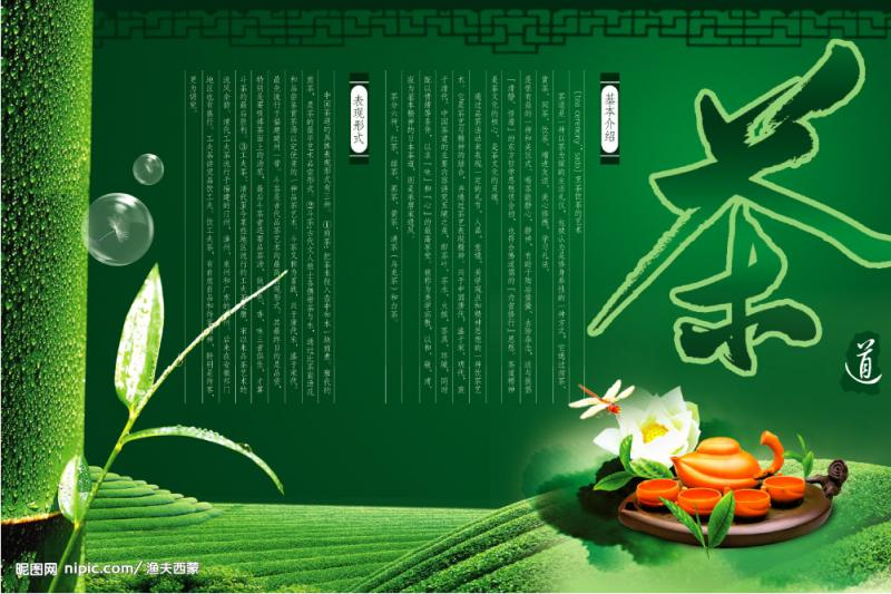 介绍传统名茶—碣滩茶(绿茶和毛尖)