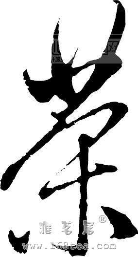 """""""茶""""字的起源"""