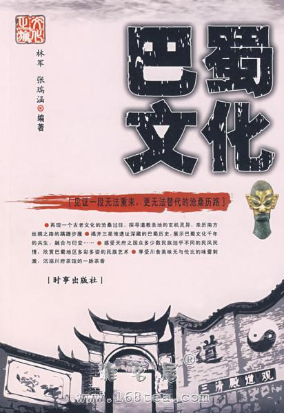 巴蜀茶文化的形成历史