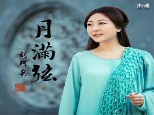 禅意歌者刘珂矣发布新曲《月满弦》mp3