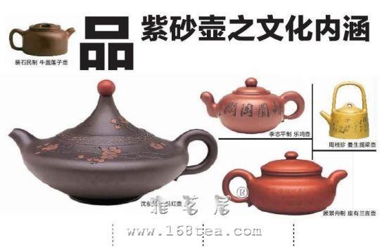 紫砂壶的文化与内涵情趣
