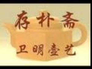 传统宜兴紫砂壶纯手工制作视频