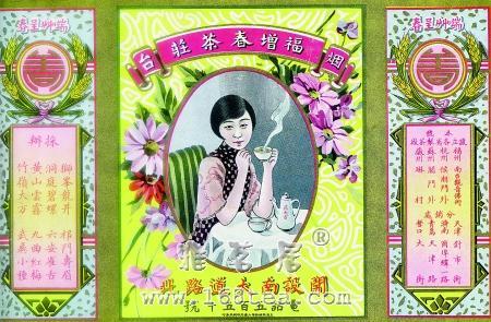 """""""九曲红梅""""红茶的储藏与包装设计"""