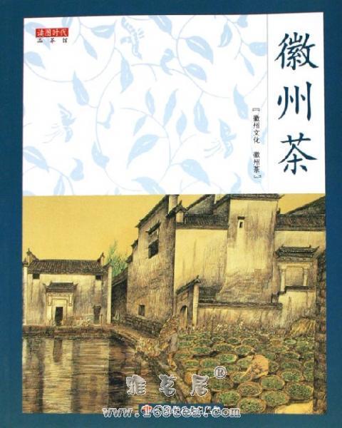 徽州茶文化|徽州茶俗