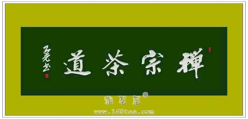 """四大茶道之""""禅宗茶道"""""""