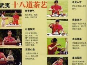 武夷岩茶十八道茶艺