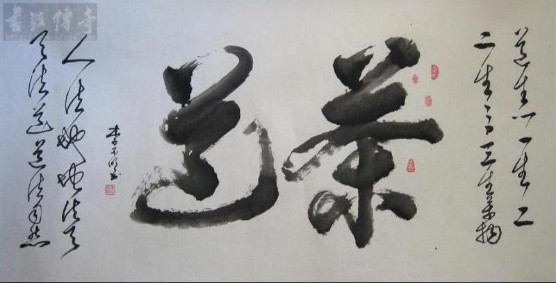 蔡襄与其茶叶技术的专著《茶录》