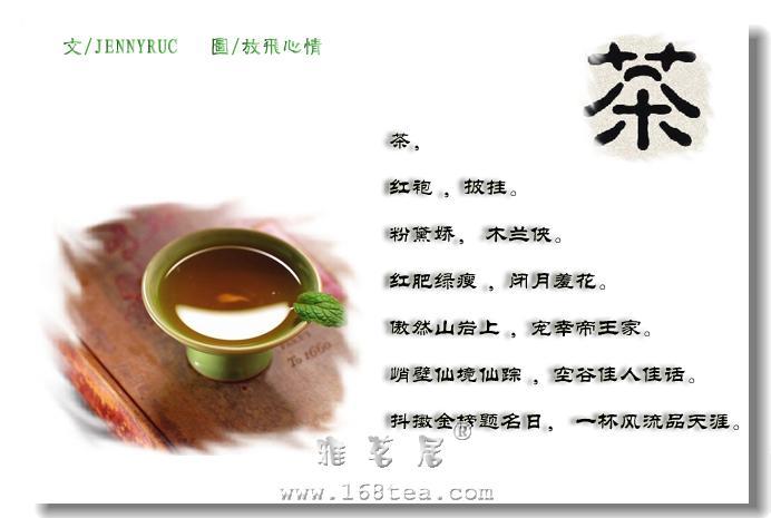 茶叶书籍《茶解》介绍