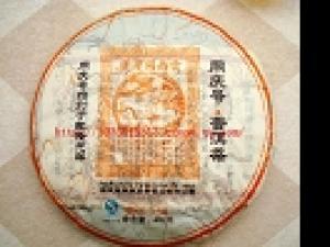 云南同庆号普洱茶(黄印生饼)