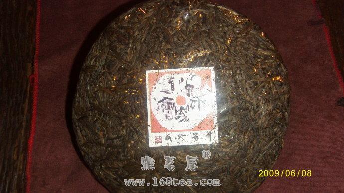 紫芽普洱茶