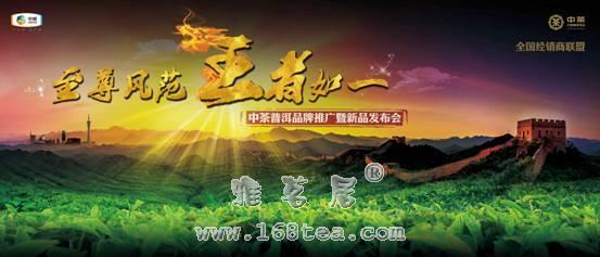"""""""至尊风范 王者如一"""" 中茶普洱品牌推广暨新品发布会将于10月12日在广州盛大召开"""