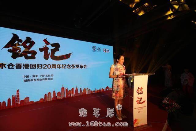 铭记历史 复兴国粹:中茶百年木仓香港回归20周年纪念茶发布会圆满落幕