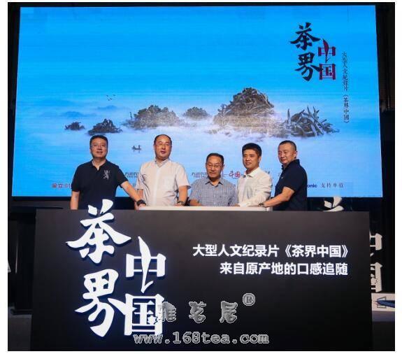 纪录片《茶界中国》开播仪式暨新闻发布会举行