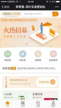 """茶帮通2.0时代:新零售""""B2B+OMO""""模式打造产地茶全渠道运营服务平台"""