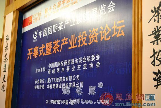 """白芽奇兰茶亮相""""2012国际茶业展""""受茶商关注"""