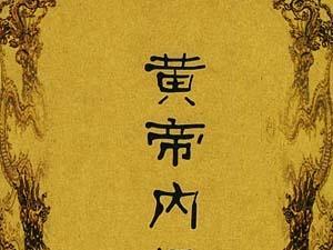 怎样学习中医基础知识?