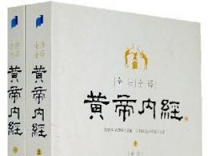 中医基础:如何学好《黄帝内经》?