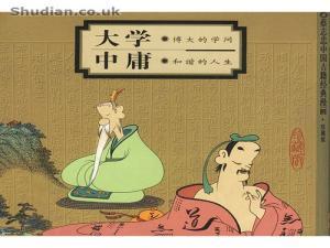 蔡志忠漫画之《大学》