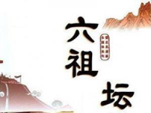 六祖坛经-国学经典-蔡志忠动画