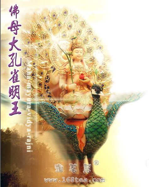 大孔雀明王心咒(法喜版)