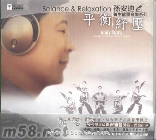 平衡纾压养生音乐