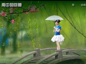 雨中的回忆(精美音画)