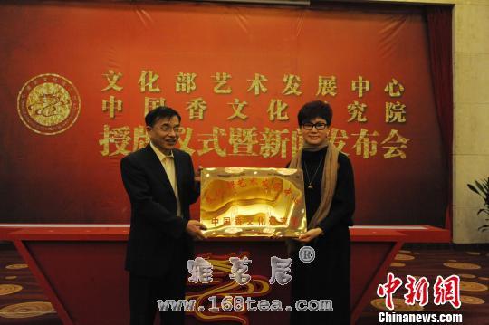 中国香文化研究院成立|香道新闻