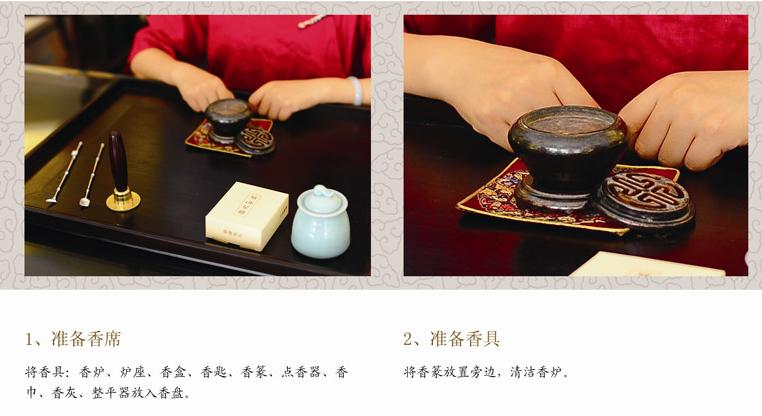 香道表演之香篆礼法