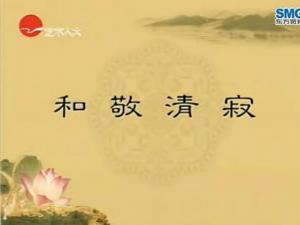 吴言生谈禅茶一味| 茶道精神