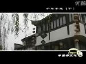 中国千年茶道 下