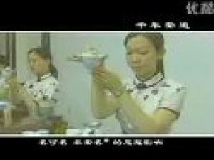 中国千年茶道 上