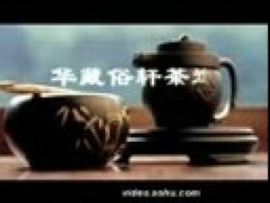 华藏俗轩茶道