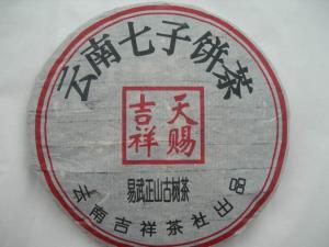 云南七子饼泡茶图