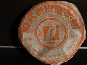 易武老树圆茶饼图